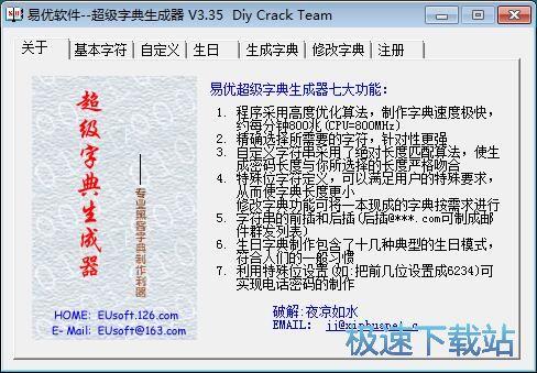 图:制作密码字典教程