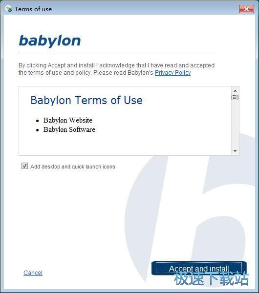 图:BabyIon安装教程