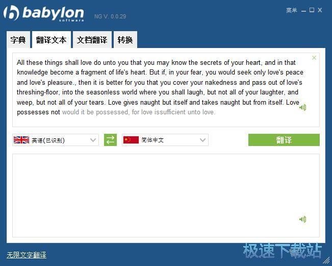 图:翻译文档内容教程