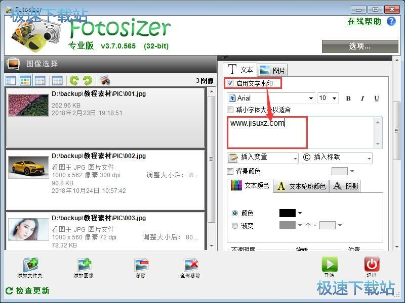 图:批量编辑JPG图片教程