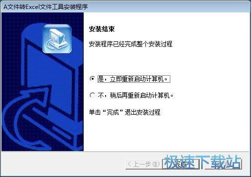 图:A文件数据转存Excel安装教程
