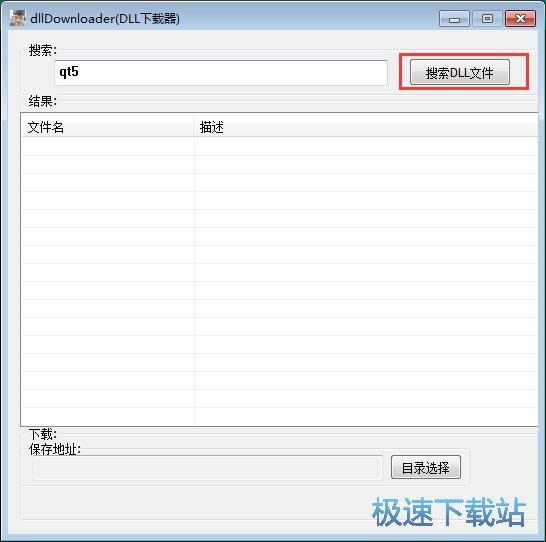 图:下载DLL文件教程