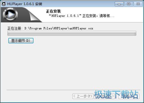 图:海海软件HUPlayer安装教程