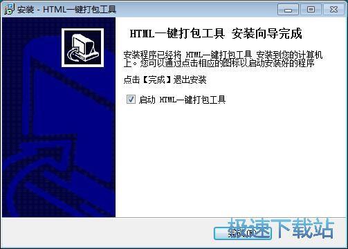 图:HTML一键打包工具安装教程