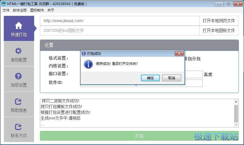 图:网站打包EXE教程