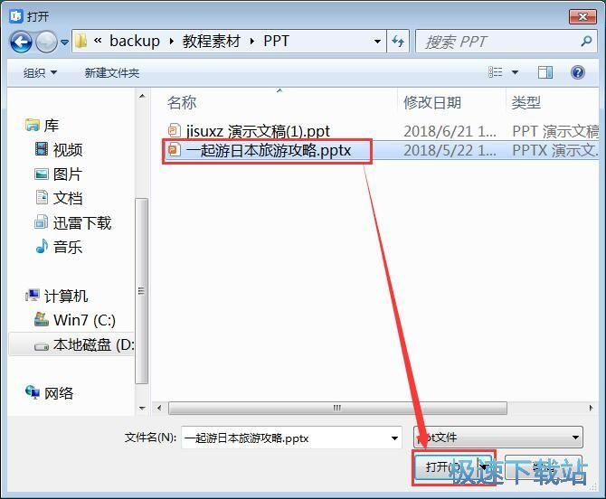 图:PPT转PDF教程