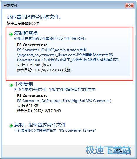 图:Mgosoft PS Converter安装教程