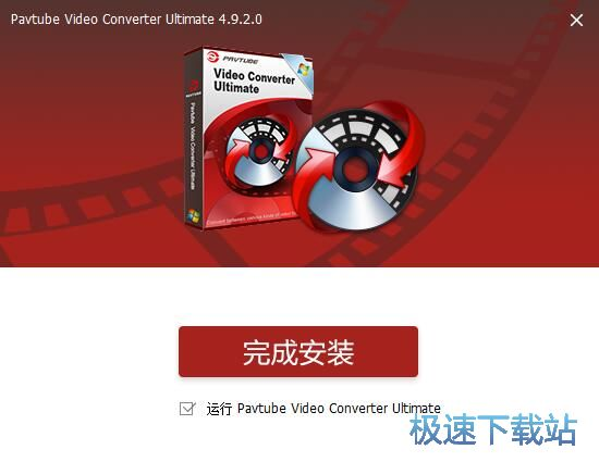 图:Pavtube Video Converter安装教程