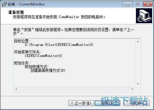 图:CommMonitor安装教程