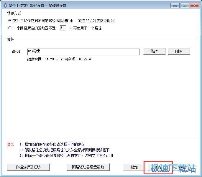 图:设置文件上传路径教程