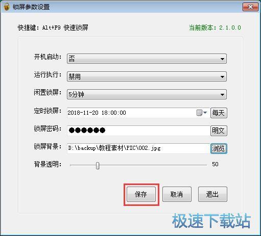 图:锁定屏幕教程