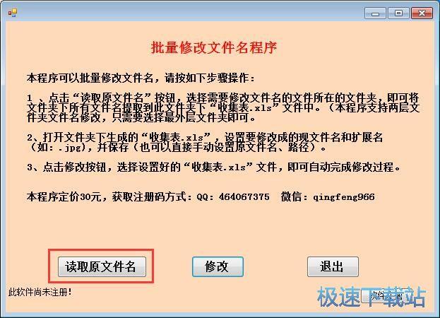 图:批量修改文件名教程