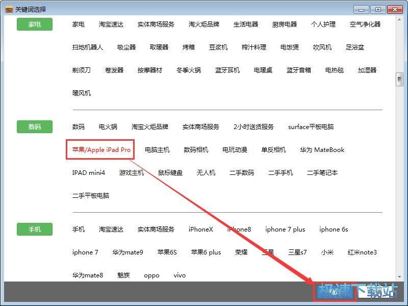 图:采集京东商品信息教程