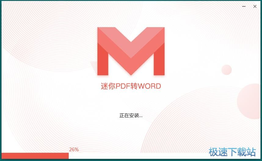 图:迷你PDF转WORD安装教程