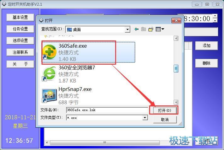 图:定时启动软件教程