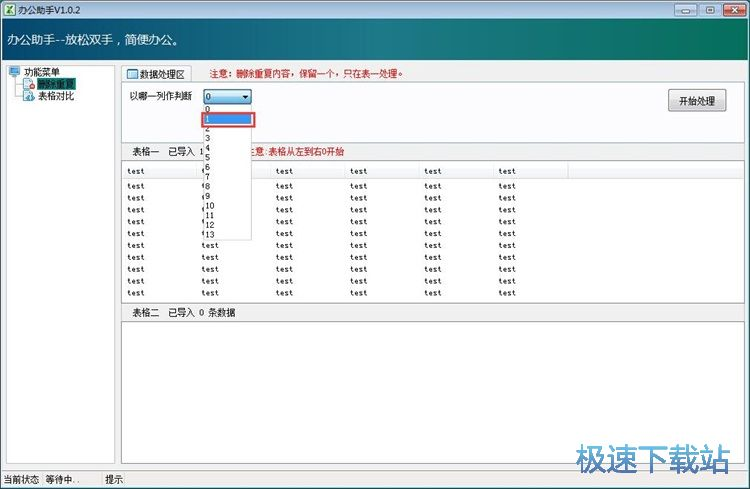 图:处理Excel表格内容教程
