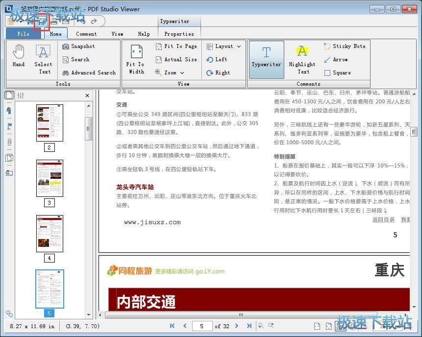 图:编辑PDF文档教程