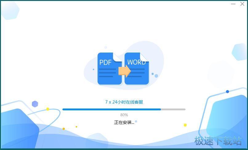 图:ETPDF转WORD转换器安装教程