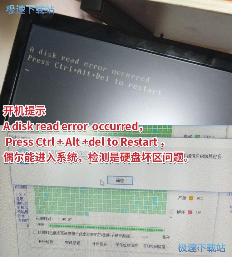 图:A disk read error occurred