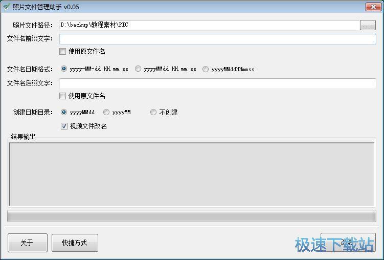 图:批量修改图片文件名教程