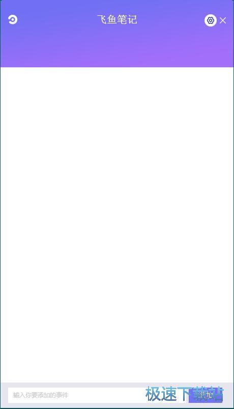 图:编辑提醒笔记教程
