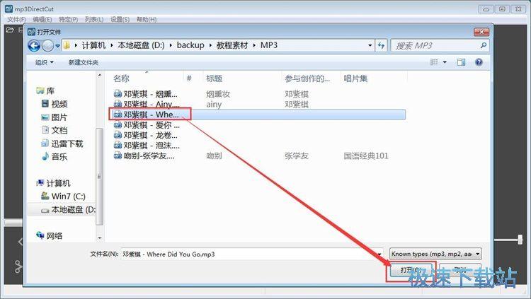 图:剪切MP3教程