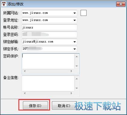 图:保存网页账号教程