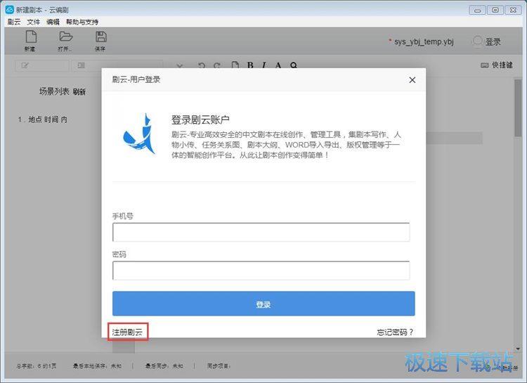 图:申请账号教程