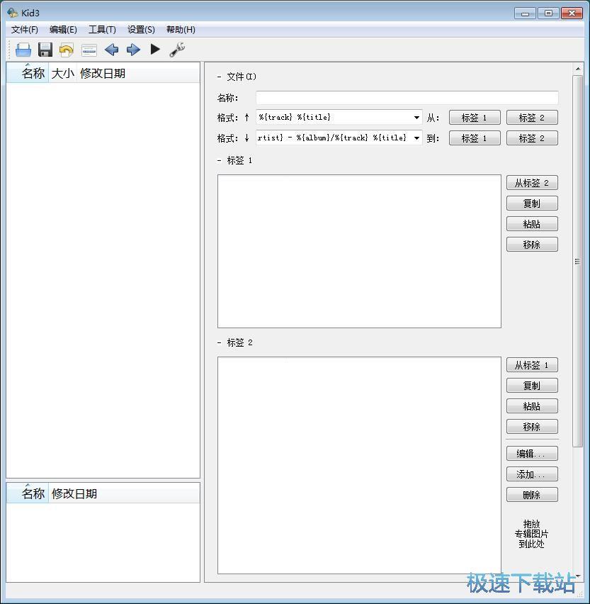 图:修改MP3标签教程