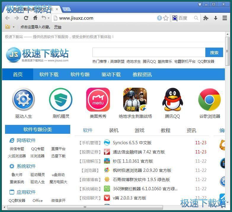 图:枫树极速浏览器安装教程
