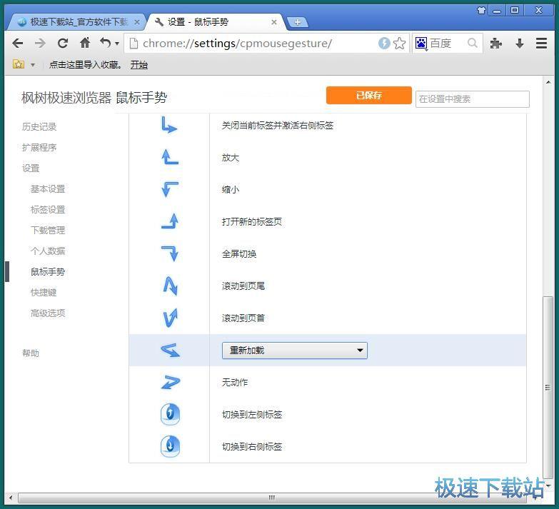 图:修改浏览器主页教程