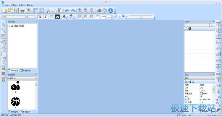 图:编辑二维码标签教程