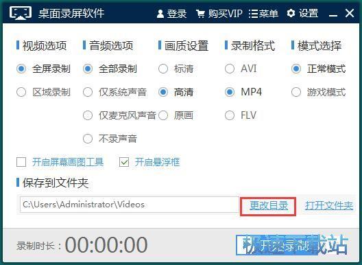 图:屏幕录屏教程