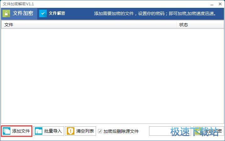 图:加密解密MP3教程
