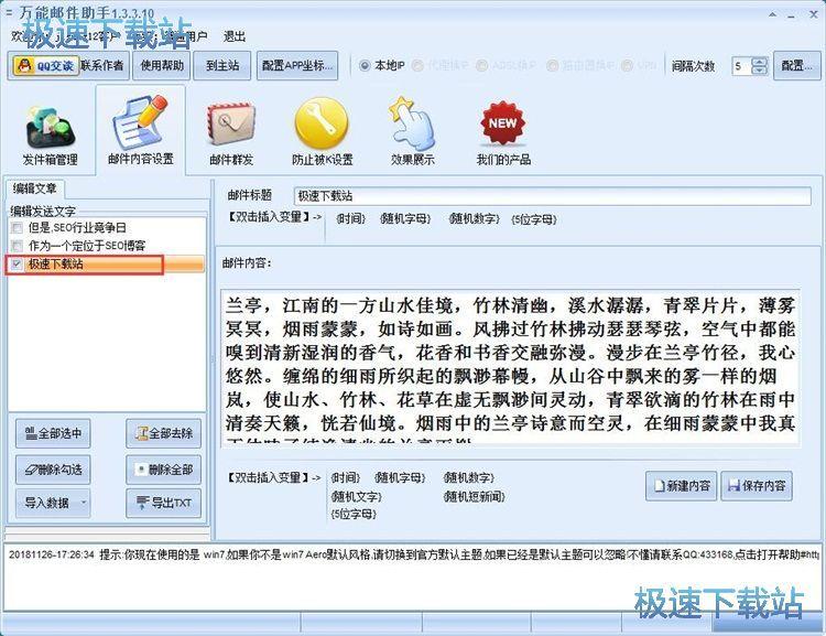 图:群发邮件教程