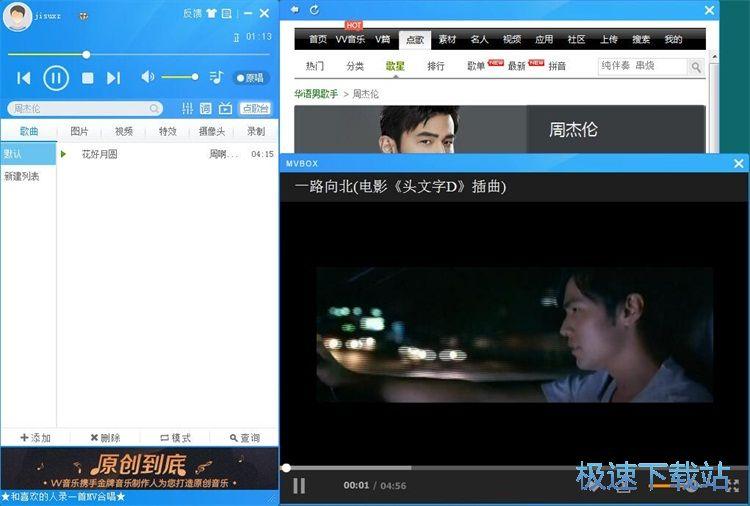 图:播放下载MV教程