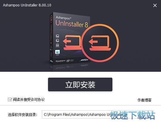Ashampoo UnInstaller安装教程