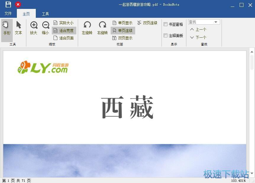 搜索PDF内容教程