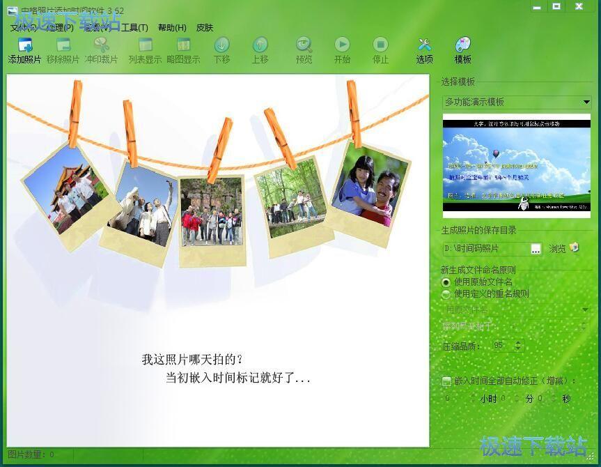 中格照片添加日期软件安装教程