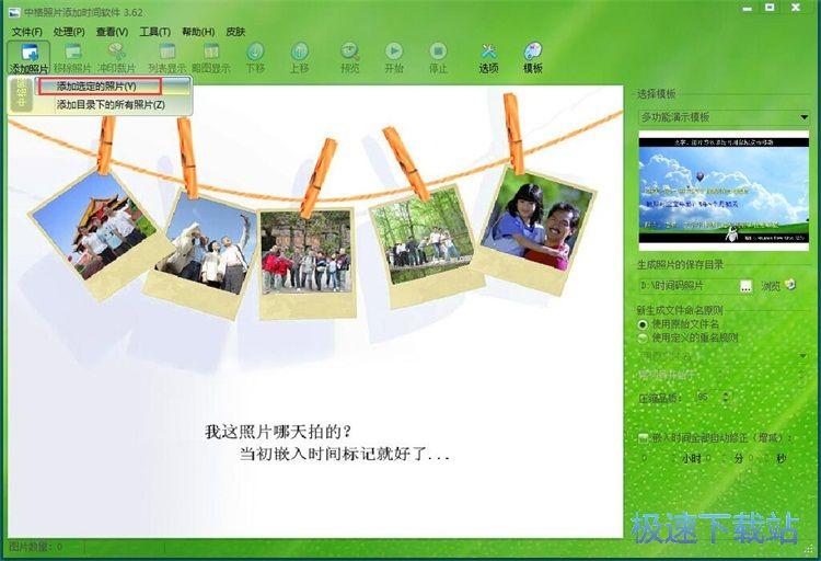 添加图片拍摄日期教程