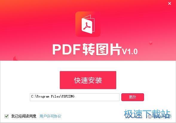 图:PDF猫PDF转图片安装教程