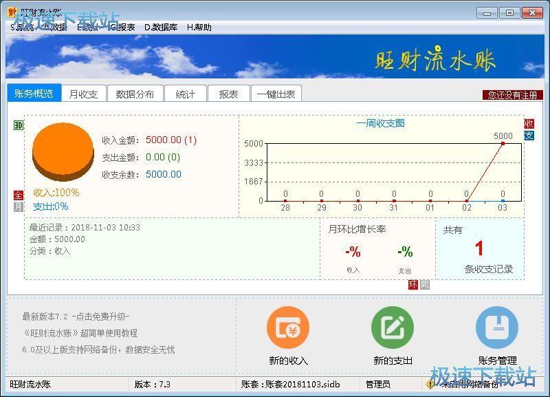 图:录入收入记录教程