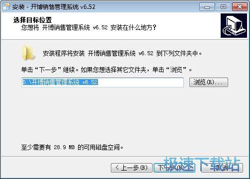 图:开博销售管理系统安装教程