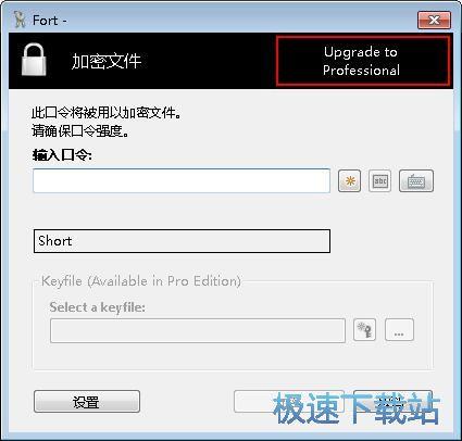 图:加密电脑文档教程