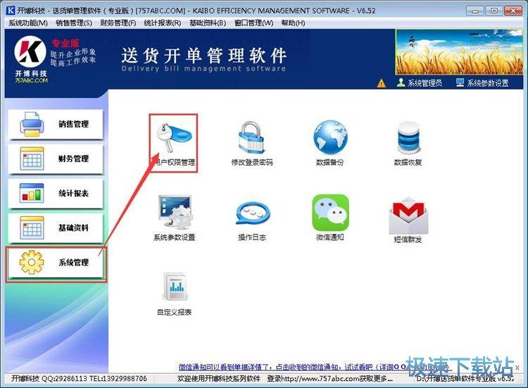 图:管理系统用户教程