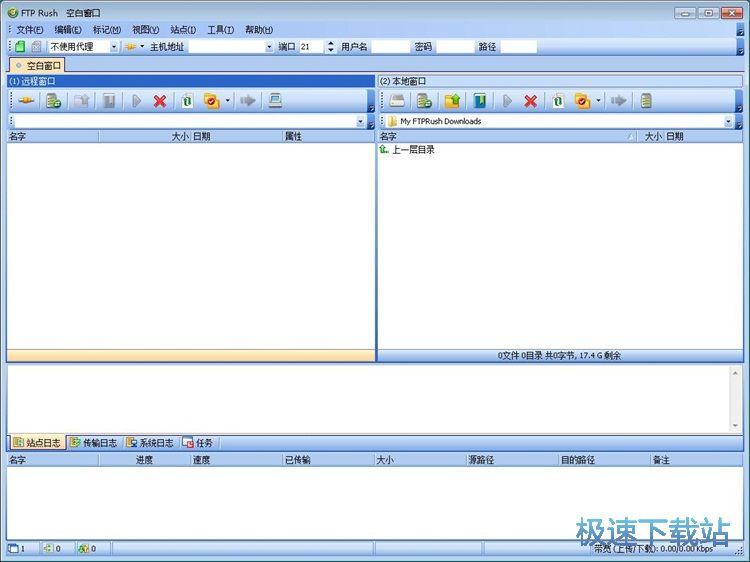 图:管理FTP远程文件教程