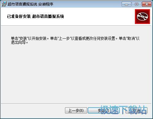图:超市语音播报系统安装教程