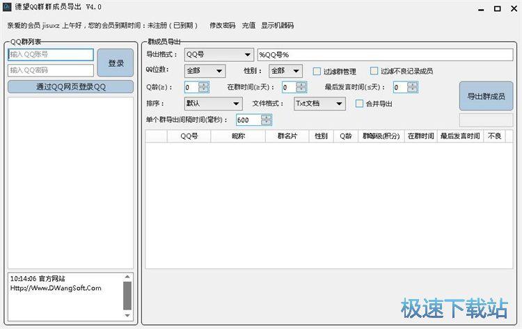 图:提取QQ群成员信息教程