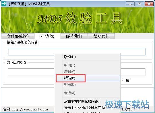 图:校验MD5码教程