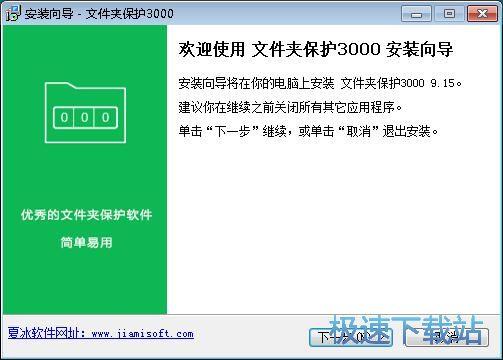 图:文件夹保护3000安装教程